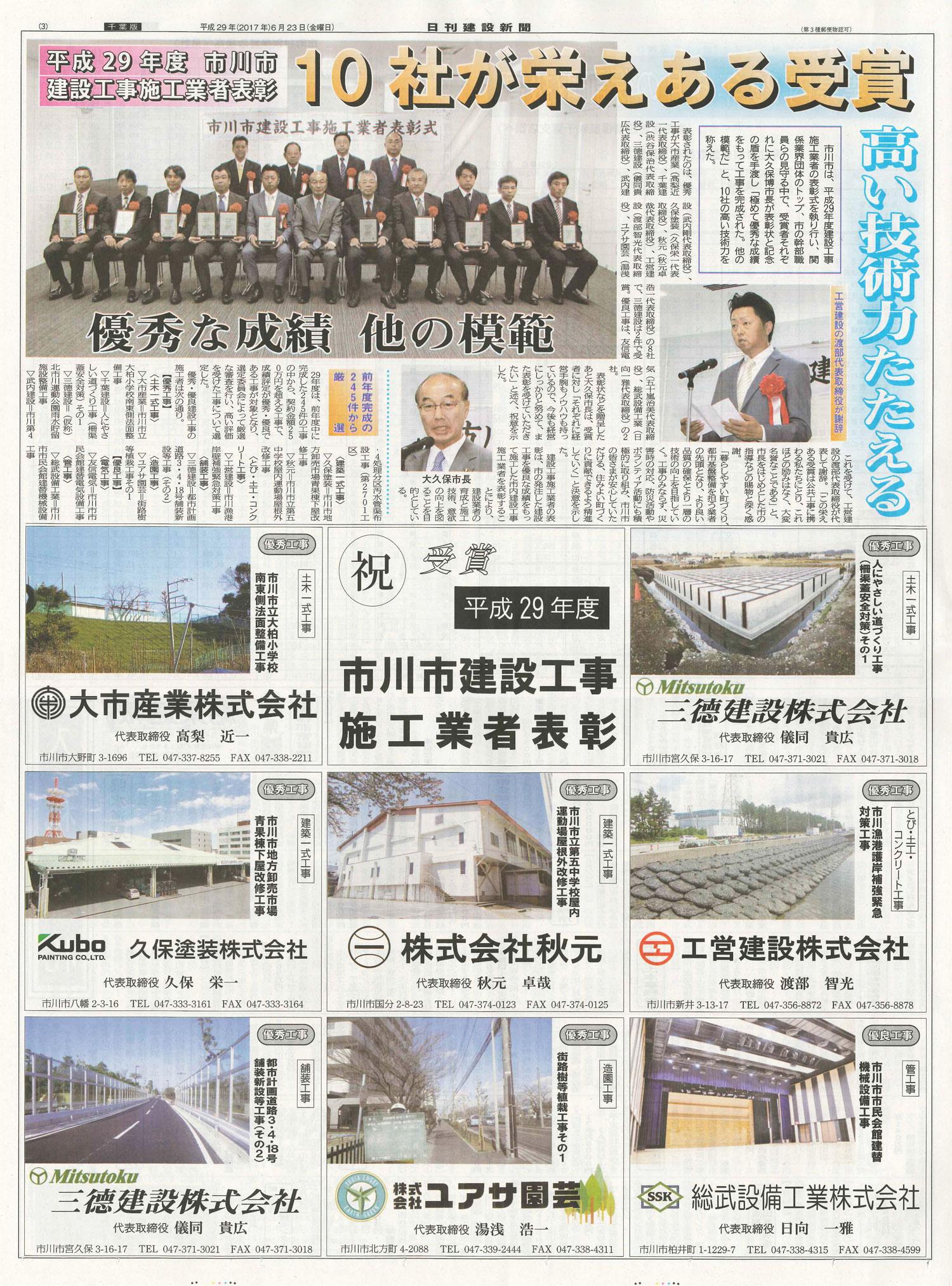 建設新聞表彰掲載_201706