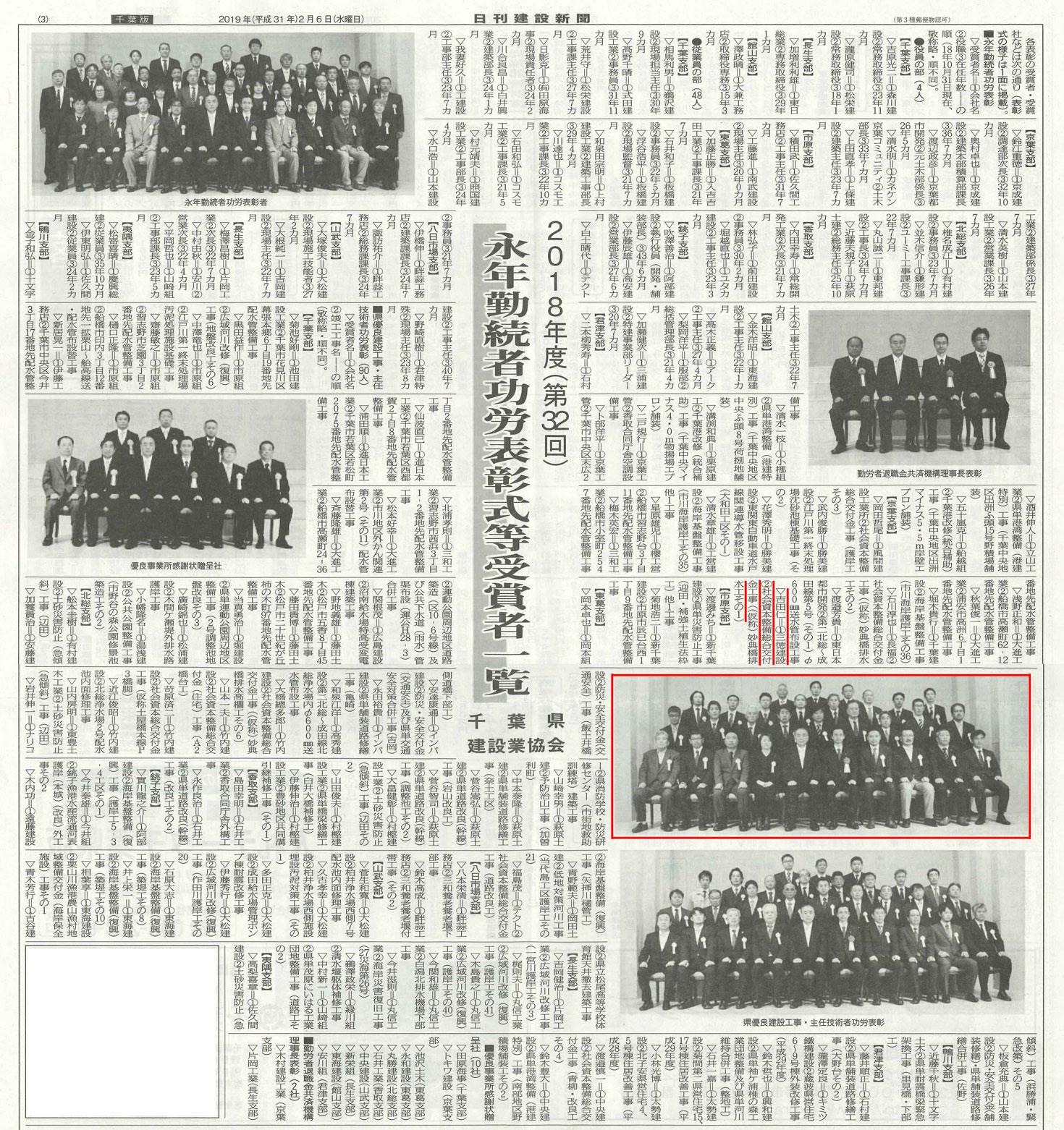 20190206_日刊建設新聞(加工)