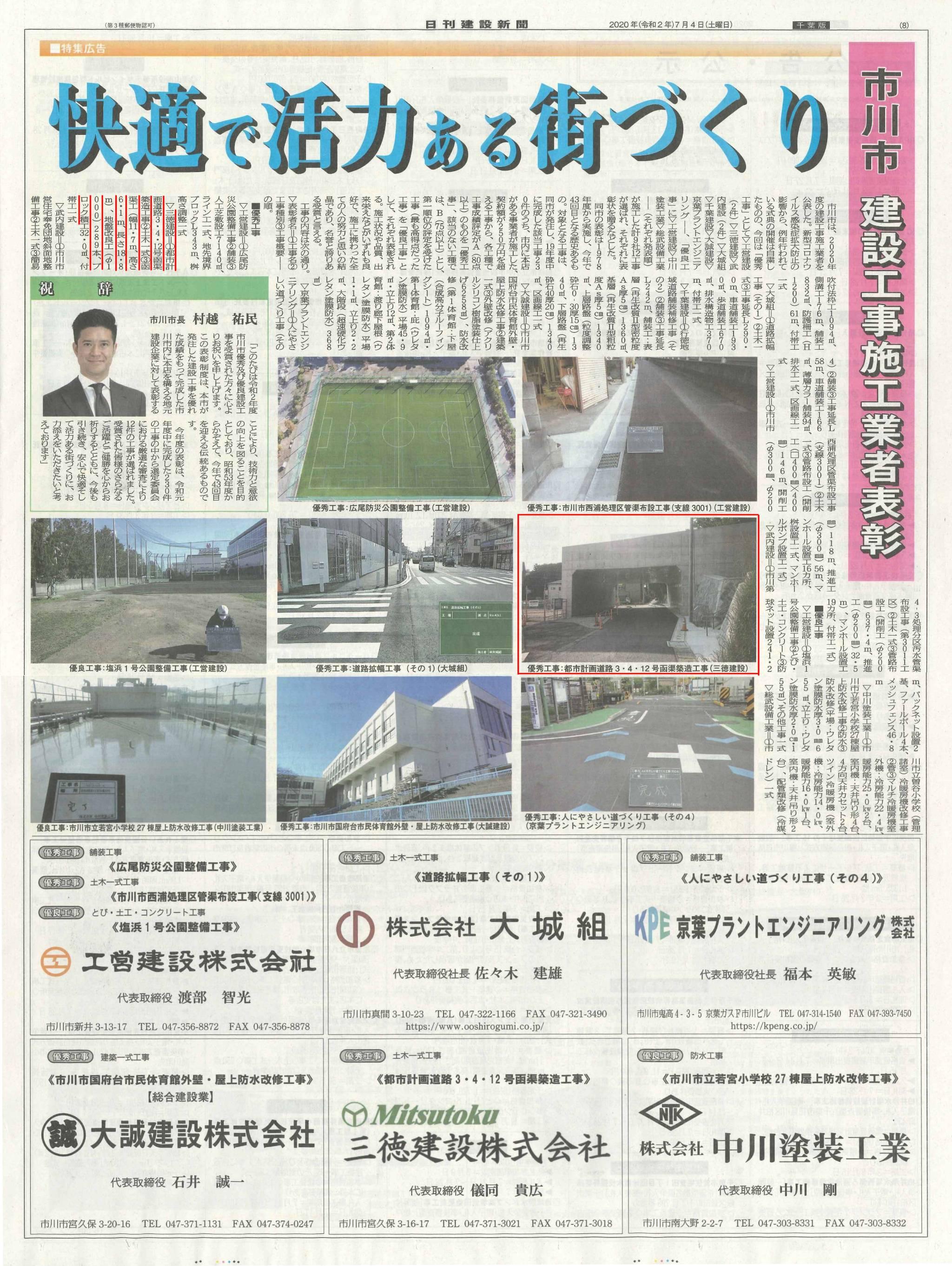 日刊建設新聞_20200704 (1)