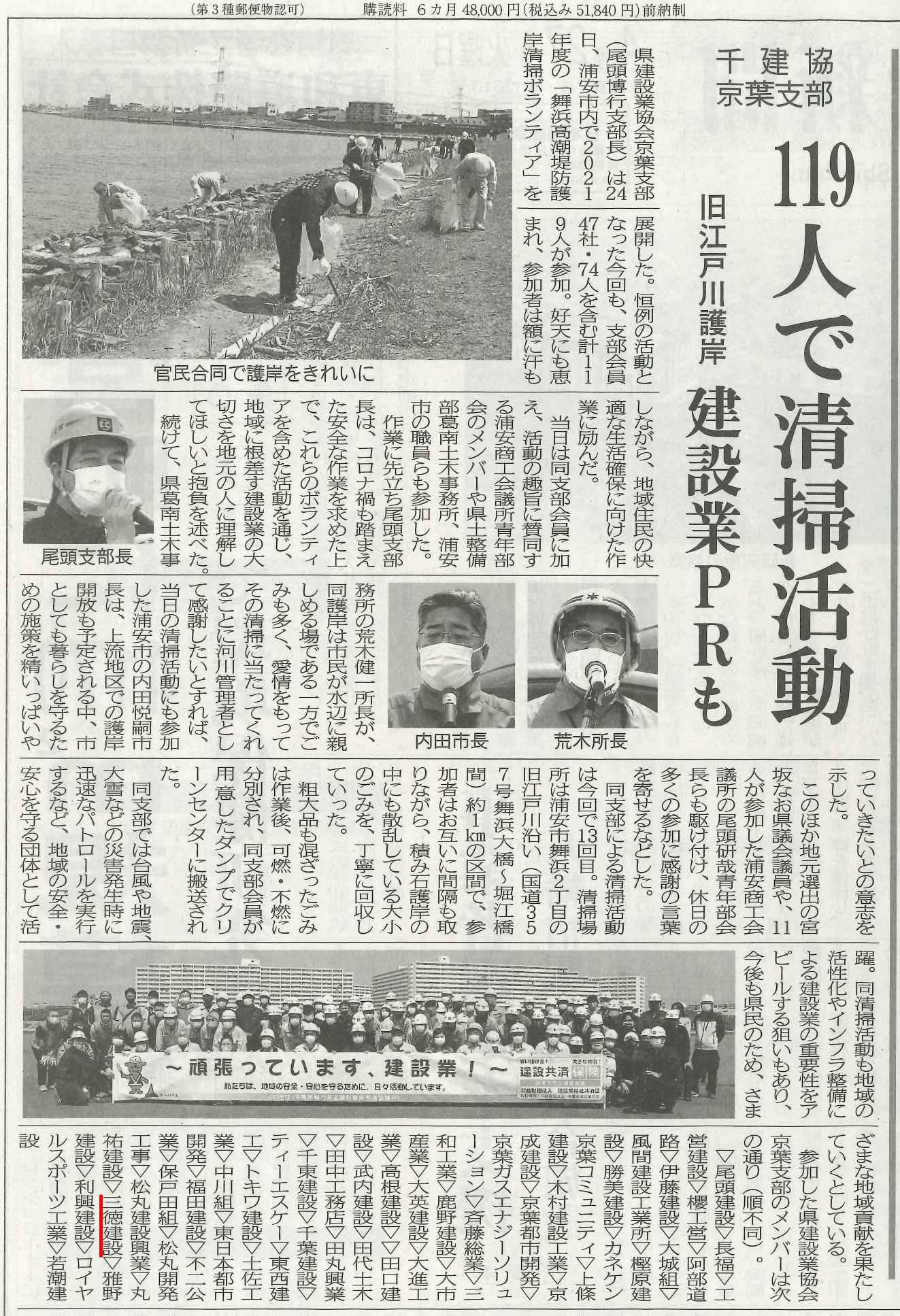20210427_日刊建設新聞_舞浜高潮堤防護岸清掃ボランティア_